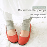 Round toe flat punmps
